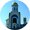 Saint George Memorial Church on Poklonnaya Hill